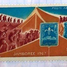 Sellos: CONGO SCOUT JAMBOREE 1967 01. Lote 202308877