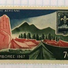 Sellos: CONGO SCOUT JAMBOREE 1967 02. Lote 202308890