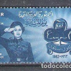 Sellos: EGIPTO Nº 521** CINCUENTENARIO DE LA ASOCIACIÓN EGIPCIA DE GUÍAS. COMPLETA. Lote 230699525