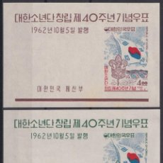 Sellos: F-EX21432 KOREA 1962 ORIGINAL GUM BOYS SCOUTS 2 SHEET.. Lote 244621915