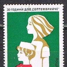 Francobolli: BULGARIA 2365, 30 ANIERSARIO DE LA ORGANIZACI´ÇON SETIEMBRE, NUEVO ***. Lote 263304135