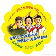 Sellos: ⚡ DISCOUNT KOREA 2016 70 YEARS OF THE CHILDREN'S UNION MNH - PIONEERS. Lote 297146548