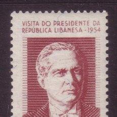 Sellos: BRASIL 570*** - AÑO 1954 - VISITA DEL PRESIDENTE DEL LIBANO CAMILLE CHAMOUN. Lote 37682474