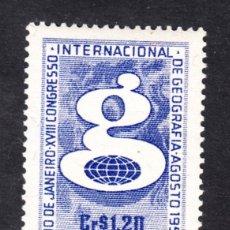 Sellos: BRASIL 616** - AÑO 1956 - 18º CONGRESO INTERNACIONAL DE GEOGRAFIA RIO DE JANEIRO. Lote 45287998