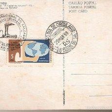 Sellos: BRASIL & POSTAL MAXIMUS IV FERIA INTERNACIONAL DE CALZADO,NOVO HAMBURGO, RÍO GRANDE DO SUL 1969 (888. Lote 55344108