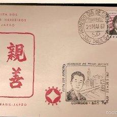 Selos: BRASIL & FDC VISITA DE PRINCIPES HEREDEROS DE JAPÓN, SAO PAULO 1967 (823). Lote 58130607