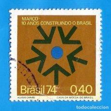 Selos: BRASIL. 1974. RECONSTRUCCION. Lote 211587302
