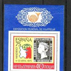 Sellos: BULGARIA HB 51 SIN CHARNELA, EXPOSICION MUNDIAL DE FILATELIA ESPAÑA 75, . Lote 12055189
