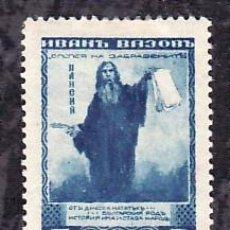 Sellos: BULGARIA 147 CON CHARNELA, RELIGION, EL MONJE PAISY. Lote 9032936