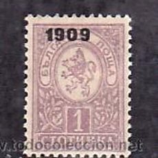 Sellos: BULGARIA 72 CON CHARNELA, SOBRECARGADO,. Lote 9033065