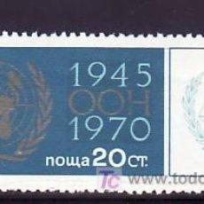 Stamps - BULGARIA 1796 SIN CHARNELA, 25º ANIVERSARIO DE LAS NACIONES UNIDAS, - 35361129