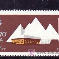 Sellos: BULGARIA 1760 SIN CHARNELA, PABELLON DE BULGARIA EN EXPOSICION INTERNACIONAL OSAKA 70 EN JAPON, . Lote 9016406