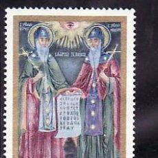 Sellos: BULGARIA 1667 SIN CHARNELA, RELIGION, PINTURA MURAL DEL MONASTERIO DE TROYAN, . Lote 9016961