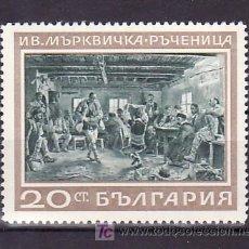 Sellos: BULGARIA 1562 SIN CHARNELA, PINTURA CUADROS GALERIA NACIONAL SOFIA, EXP BELGA BULGARA . Lote 9017070