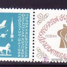 Sellos: BULGARIA 1291 SIN CHARNELA, TRANSPORTE, PRIMERA EXPOSICION FILATELICA NACIONAL EN SOFIA, . Lote 9017408
