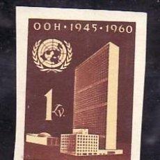 Sellos: BULGARIA 1040A SIN DENTAR SIN CHARNELA, 15º ANIVERSARIO DE LAS NACIONES UNIDAS, . Lote 10815551