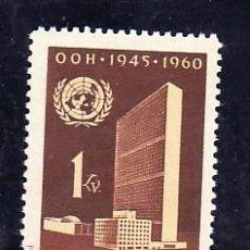 Stamps - BULGARIA 1040 SIN CHARNELA, 15º ANIVERSARIO DE LAS NACIONES UNIDAS, - 9017553
