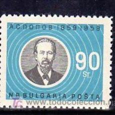 Sellos: BULGARIA 1038 SIN CHARNELA, CENTENARIO NACIMIENTO DEL FISICO RUSO POPOV, . Lote 9017575