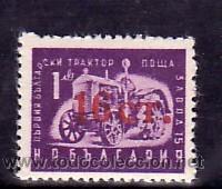 BULGARIA 894 SIN CHARNELA, TRACTOR, SOBRECARGADO, (Sellos - Extranjero - Europa - Bulgaria)