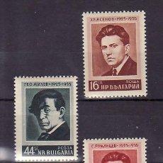 Sellos: BULGARIA 834/6 SIN CHARNELA, 30º ANIVERSARIO MUERTE DE LOS POETAS RUMIANZER, JASSENOV, MILEV, . Lote 9029290