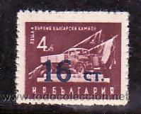 BULGARIA 833 SIN CHARNELA, CAMION, SOBRECARGADO, (Sellos - Extranjero - Europa - Bulgaria)