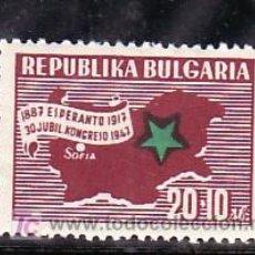 Sellos: BULGARIA 547 SIN CHARNELA, 30º CONGRESO ESPERANTO EN SOFIA, . Lote 9029451