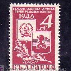 Sellos: BULGARIA 474 SIN CHARNELA, FIESTA DE LA AMISTAD SOVIETICO BULGARO. Lote 9029667
