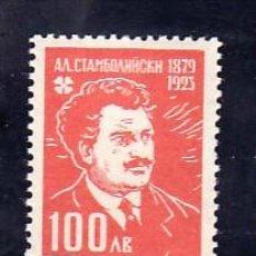 Sellos: BULGARIA 472 SIN CHARNELA, 23º ANIVERSARIO DE LA MUERTE DE ALEX STAMBOULISKI,. Lote 10815555