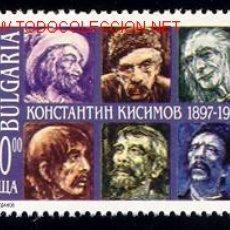 Sellos: BULGARIA 1997 3713 1V K.KISSIMOV . Lote 1954789