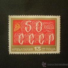 Sellos: BULGARIA 1972 IVERT 1971 *** 50º ANIVERSARIO DE LA URSS. Lote 135712122