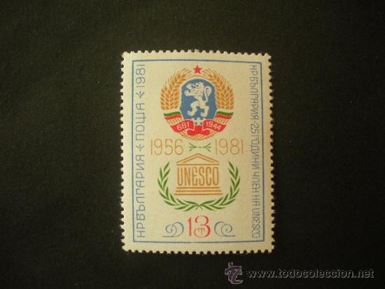 BULGARIA 1981 IVERT 2643 *** 25º ANIVERSARIO ENTRADA DE BULGARIA EN LA UNESCO (Sellos - Extranjero - Europa - Bulgaria)