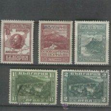 Sellos: BULGARIA SELLOS ANTIGUOS LOTE OFERTA. Lote 36832545