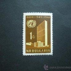 Sellos: BULGARIA 1961 IVERT 1040 *** 15º ANIVERSARIO DE NACIONES UNIDAS - EDIFICIO DE LA O.N.U.. Lote 38009507