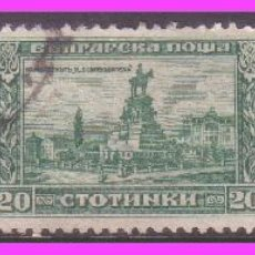 Timbres: BULGARIA 1921 IVERT Nº 156, 157 Y 159 (O). Lote 40883571