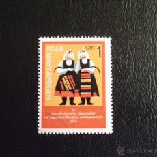 Timbres: BULGARIA. 2088 ARTISTAS AMATEURS: CANTANTES. 1974. SELLOS USADOS Y NUMERACIÓN YVERT.. Lote 43716037