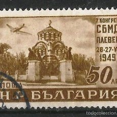 Sellos: BULGARIA 1949 CORREO AEREO . Lote 58606613