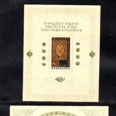Sellos: BULGARIA HB 5/6** - AÑO 1959 - 80º ANIVERSARIO DEL CORREO BULGARO. Lote 62411872