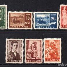 Sellos: BULGARIA 637A/37G** - AÑO 1950 - HONOR A LAS BELLAS ARTES - PINTURA - OBRAS DE PINTORES BULGAROS. Lote 68709941