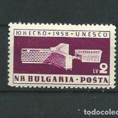 Sellos: BULGARIA, 1958, MNH** UNESCO. Lote 70130225