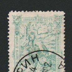 Sellos: BULGARIA.1902 .-10 CT.YVERT.63.USADO.. Lote 79324529