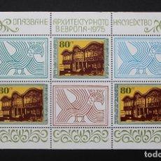 Sellos: BULGARIA 1976, BLOC AÑO EUROPEO DEL PATRIMONIO ARQUITECTURAL, YVERT BLOCS 58 (**). Lote 88358972
