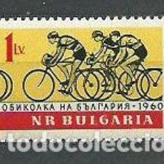 Sellos: BULGARIA 1960 - DEPORTES - CICLISMO - YVERT Nº 1036**. Lote 97876751
