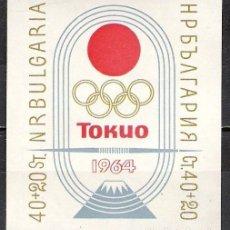 Sellos: BULGARIA 1964 - HOJITA - NUEVO. Lote 99512815
