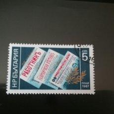 Sellos: SELLOS DE BULGARIA MATASELLADOS. 1987. PRENSA. PERIODICOS. ANIVERSARIOS.. Lote 102928868