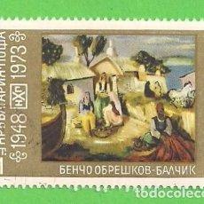 Sellos: BULGARIA - MICHEL 2300 - YVERT 2055 - 25 ANIVERSARIO DE LA GALERÍA NACIONAL DE PINTURAS. (1973).. Lote 108249435