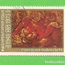 Sellos: BULGARIA - MICHEL 2301 - YVERT 2056 - 25 ANIVERSARIO DE LA GALERÍA NACIONAL DE PINTURAS. (1973).. Lote 108249607