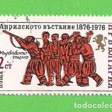 Sellos: BULGARIA - MICHEL 2482 - YVERT 2204 - 100 ANIV. DE LA SUBLEVACIÓN DE ABRIL CONTRA LOS TURCOS (1976).. Lote 108251099