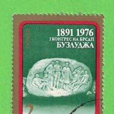 Sellos: BULGARIA - MICHEL 2485 - YVERT 2222 - CONGRESO DEL PARTIDO SOCIALDEMÓCRATA BÚLGARO. (1976).. Lote 108251355