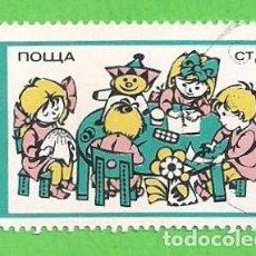 Sellos: BULGARIA - MICHEL 2487 - YVERT 2207 - BIENESTAR INFANTIL - NIÑOS DE LA ARTESANÍA. (1976).. Lote 108251767