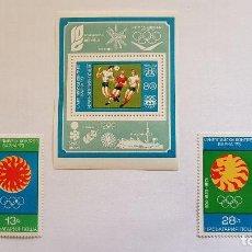 Sellos: BULGARIA , DEPORTE, CONGRESO OLIMPICO DE VARNA, 1973. Lote 142313278